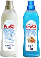 Кондиционер для белья PRAVA (1 л)