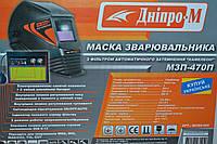 Маска зварювальника Дніпро-М МЗП-470П, фото 1