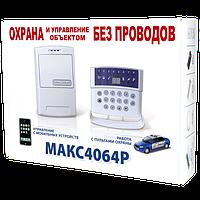 Комплект охранной сигнализации Макс-4064Р