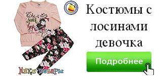 """Костюм для девочки с футболкой и бриджами """"Совы"""" Размеры: 92,98,104,110 см (20095-2) - фото 2"""