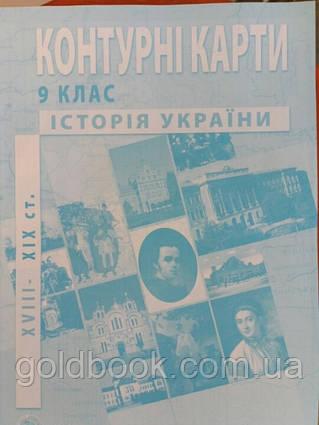 Історія України 9 клас контурні карти