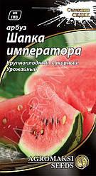 Семена арбуза «Шапка императора» 2 г