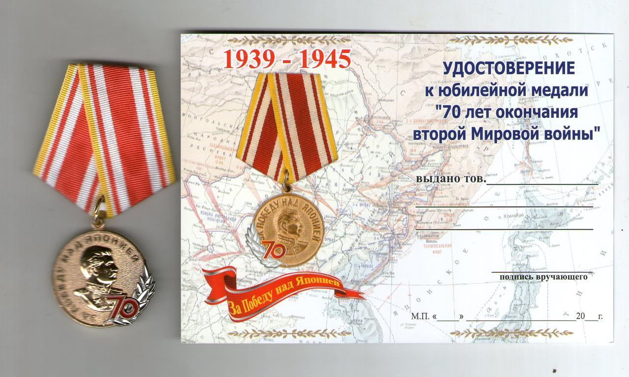 Медаль 70 лет Победы в ВОВ за Японию доком