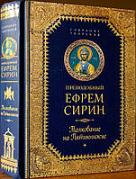 Толкование на Пятикнижие. Преподобный Ефрем Сирин.