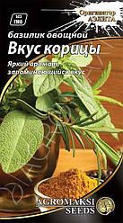 Семена базилика «Вкус корицы» 0.3 г
