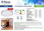 Світлодіодний настінно-стельовий світильник Feron 16W 4000K Коло (CE1030), фото 2