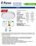 Светодиодный настенно-потолочный светильник Feron 24W 4000K Круг (CE1030), фото 3