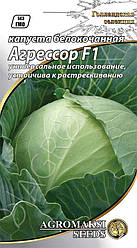 Семена капусты «Агрессор F1» 0.1 г