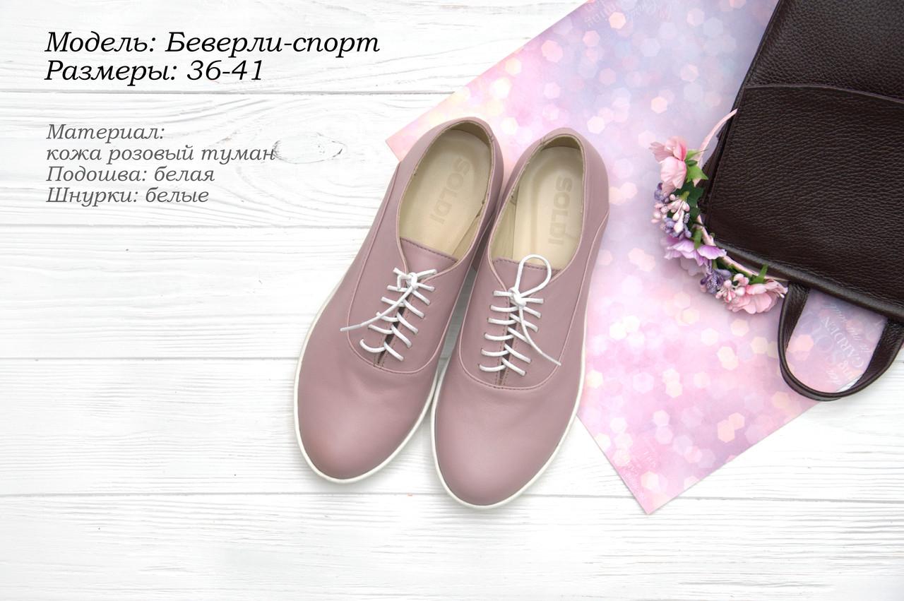 Спортивные туфли на шнурках.: продажа, цена в Днепре ...