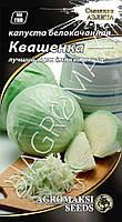 Семена капусты «Квашенка» 1 г