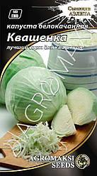 Насіння капусти «Квашенка» 1 г
