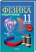 Підручник Фізика 11 клас Стандарт Генденштейн 100.0000
