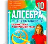Учебник. Алгебра и начала анализа. Профильный уровень. 10 кл. А. Г. Мерзляк, Д. А. Номировский, В. Б. Полонски