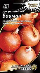 Семена лука репчатого «Боцман» 1 г