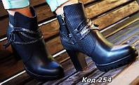 Ботинки женские Польша каблук