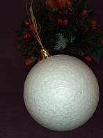 Заготовка пенопластовый шар на ёлку
