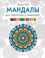 Мандалы для творчества и медитации