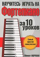 Научитесь играть на фортепиано за 10 уроков(8-е издание)