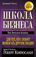 Школа бизнеса (новая редакция, мягкая)