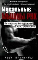 Идеальные мышцы рук (4-е издание)