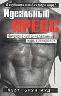 Идеальный пресс (5-е издание)