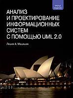 Анализ и проектирование информационных систем с помощью UML 2.0, 3-е издание