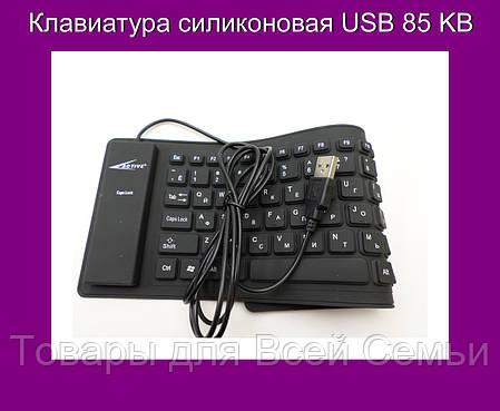 Клавиатура силиконовая USB 85 KB, фото 2