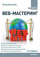 Веб-мастеринг на 100%. 2-е изд.