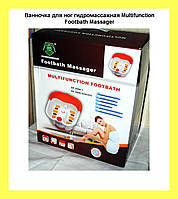 Ванночка для ног гидромассажная Multifunction Footbath Massager