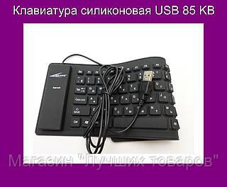 Клавиатура силиконовая USB 85 KB