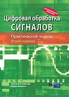 Цифровая обработка сигналов. Практический подход 2-е издание