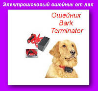 Электрошоковый ошейник от лая Bark Terminator,Ошейник от лая!Опт