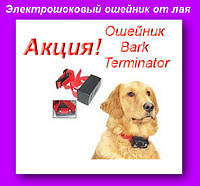 Электрошоковый ошейник от лая Bark Terminator,Ошейник от лая!Акция
