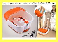 Ванночка для ног гидромассажная Multifunction Footbath Massager!Акция