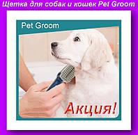 Щетка для собак и кошек Pet Groom,Щетка для собак и кошек от шерсти!Акция