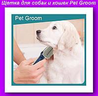 Щетка для собак и кошек Pet Groom,Щетка для собак и кошек от шерсти
