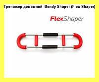Тренажер домашний Bendy Shaper (Flex Shaper)!Опт