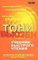 Учебник быстрого чтения (2-е издание)