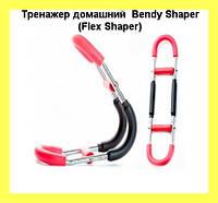 Тренажер домашний Bendy Shaper (Flex Shaper)!Акция