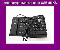 Клавиатура силиконовая USB 85 KB!Опт