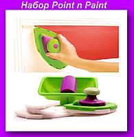 Набор Point 'n Paint для рисования стен,Point 'n Paint