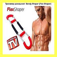 Тренажер домашний Bendy Shaper (Flex Shaper)
