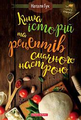 Книга історій та рецептів смачного настрою