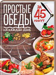 Простые обеды на каждый день за 45 минут