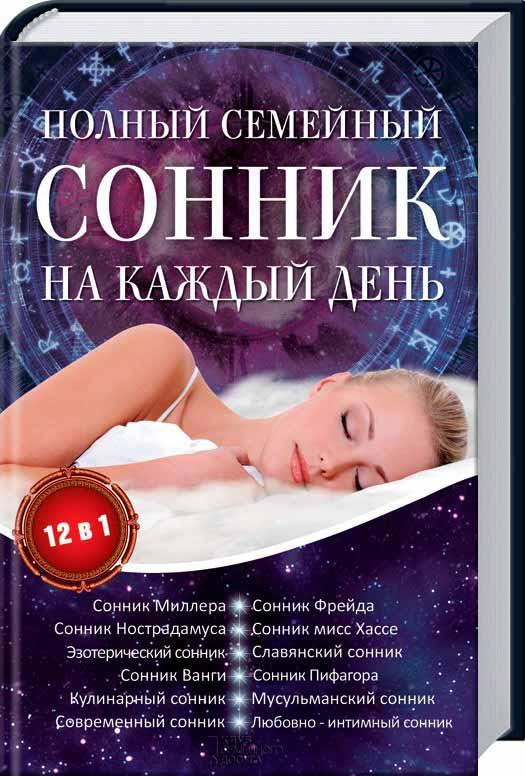 Полный семейный сонник на каждый день - Оптово-розничный интернет магазин mega-baby-shop.com.ua в Киеве