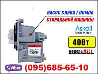 Насос (помпа) для стиральной машины - Askoll М224 XP/М231 ХР 40