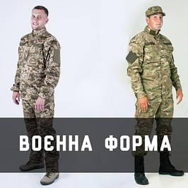 Одяг для військових