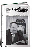 Еврейский вопрос. Беседы с главным раввином России