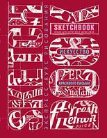 Sketchbook. Искусство красивого письма. Экспресс-курс рисования (темно-красный)
