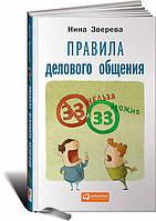 Правила делового общения. 33 «нельзя» и 33 «можно»